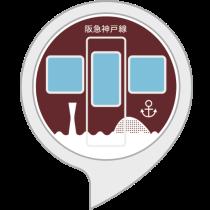 阪急神戸線ゲーム
