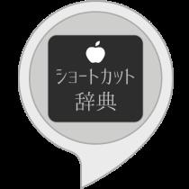 りんごのショートカット辞典