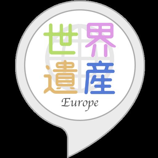 ヨーロッパ世界遺産クイズ