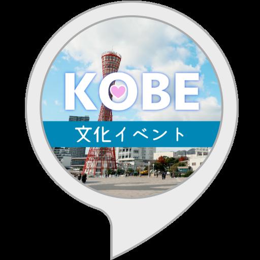 神戸の文化イベント