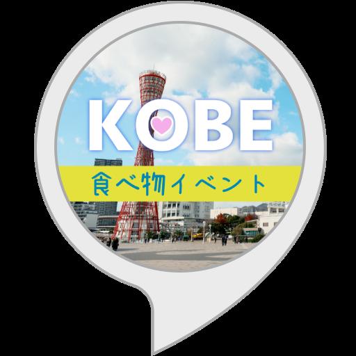 神戸の食べ物イベント