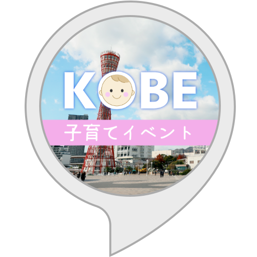 神戸の子育てイベント