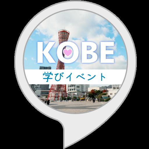 神戸の学びイベント