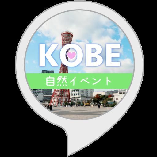 神戸の自然イベント