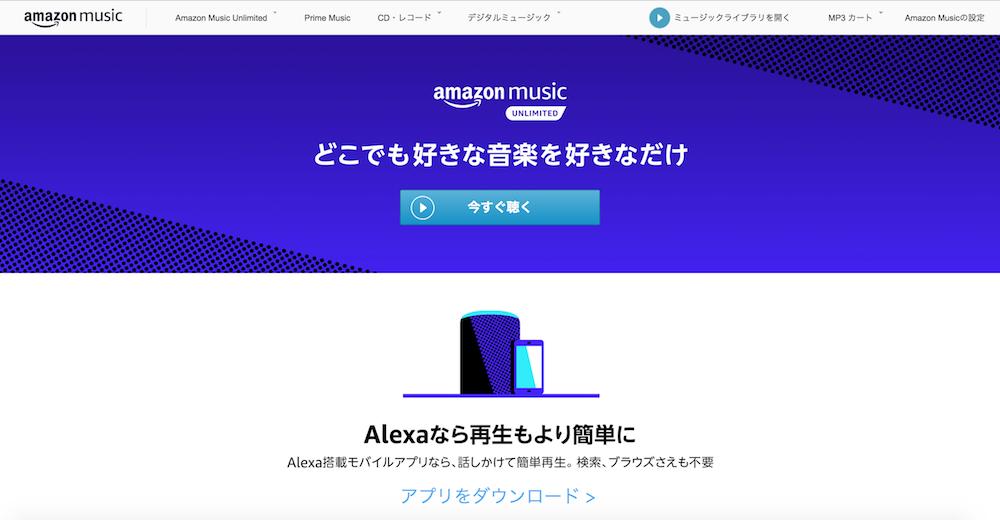 アマゾンミュージック 使い方