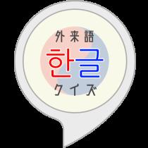 外来語ハングルクイズ