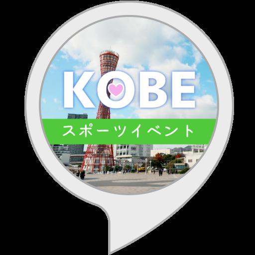 神戸のスポーツイベント