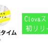 初リリース!Clovaスキル「雑談タイム」