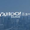 ギネス世界記録に関連するアーカイブ一覧 - Yahoo!ニュース