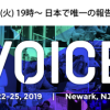 VOICE Summit 2019 Recap (報告会) - connpass