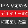 IPAが定めるUXデザイナーの定義に絶望した話