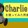 ヤマハのうたロボ Charlie を使ってみた所感