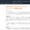 【受験方法】AWS 認定 Alexa スキルビルダー スペシャリティベータ試験