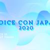 Voice Con Japan 2020 | 2020.3.21(sat)神戸市・スペースアルファ三宮で開催!VoiceCo