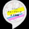 Amazon.co.jp: グループワークネ&