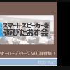 「スマートスピーカーを遊びたおす会 vol.10」に関するつぶやきのまとめ - Togetter