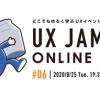 UX JAM Online #06 - connpass