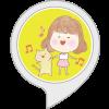 Amazon.co.jp: 童謡カラオケ: Alexaスキル