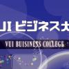 VUI をビジネスとして頑張る人のためのメルマガ「VUIビジネス大学」始めます