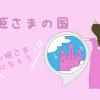 「お姫さまの国」をリリースしました