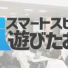 スマートスピーカーを遊びたおす会 vol.6 - connpass