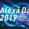 Alexa Day 2019 でちゃっかり登壇します