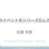 Alexa KoBuilder Challenge in Alexa Day 2019 登壇資料