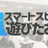 【東京会場】スマートスピーカーを遊びたおす会 vol.8 - connpass